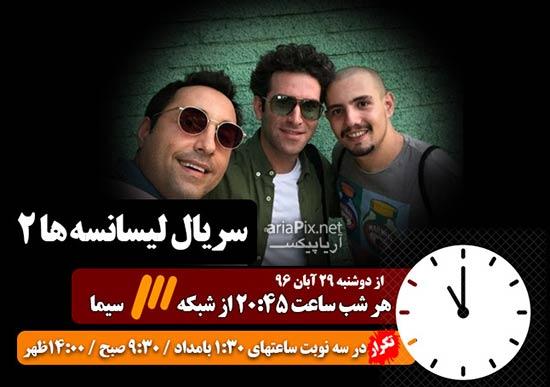 ساعت پخش سریال لیسانسه ها ۲