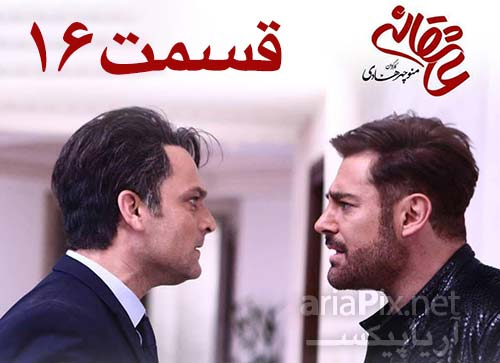 Image result for ‫عاشقانه 16‬‎