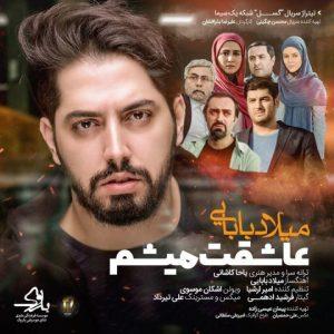 دانلود آهنگ تیتراژ پایانی سریال گسل با صدای میلاد بابایی