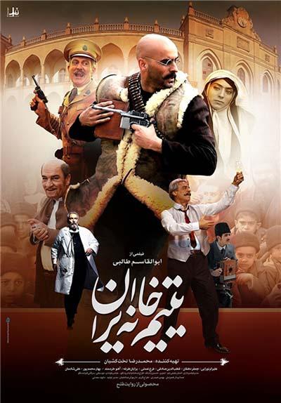 دانلود فیلم یتیم خانه ایران