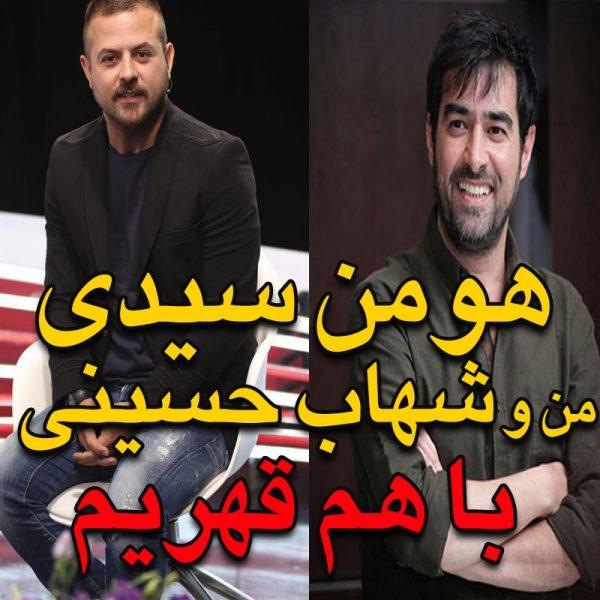 قهر شهاب حسینی با هومن سیدی