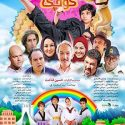 فیلم قهرمانان کوچک