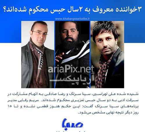 حبس رضا صادقی علی لهراسبی و سینا سرلک