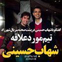 شهاب حسینی طرفدار کدام تیم فوتبال است ؟ +ویدیو