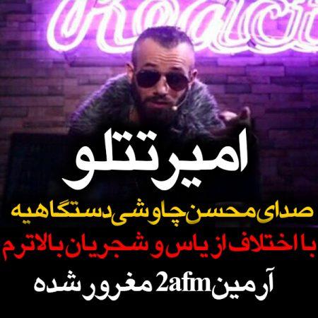 امیر تتلو درباره چاوشی محسن یگانه شادمهر شجریان