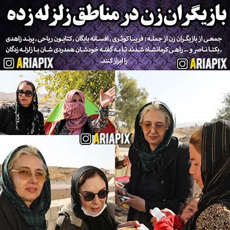 بازیگران و هنرمندان در مناطق زلزله زده کرمانشاه
