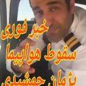 هواپیمای پژمان جمشیدی سقوط کرد +جزئیات حادثه +فیلم