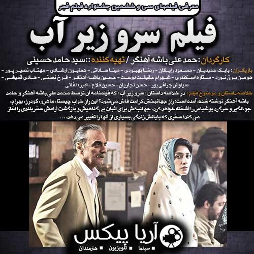 SARV - خلاصه داستان و بازیگران فیلم سرو زیر آب +نقد,تصاویر و تیزر فیلم