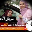 زمان پخش سریال آنام
