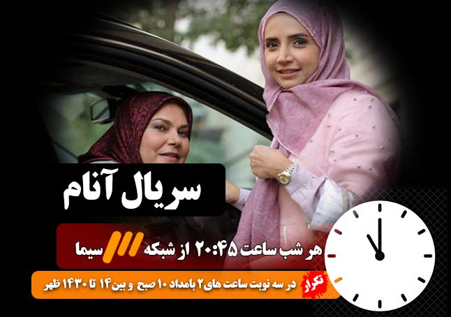 anam time - زمان و ساعت پخش تکرار سریال آنام از شبکه سه +روزهای پخش