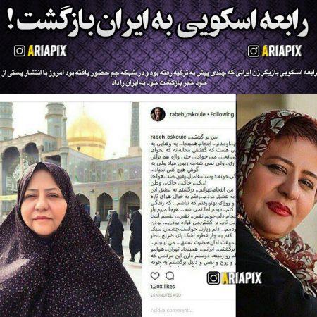 رابعه اسکویی به ایران بازگشت