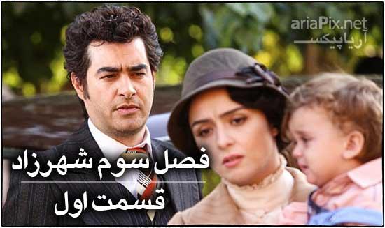 دانلود قسمت اول فصل سوم شهرزاد
