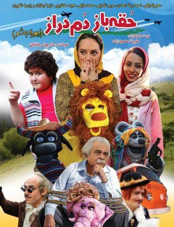 Hoghebaz domderaz1 344x450 - دانلود فیلم حقه باز دم دراز با لینک مستقیم و حجم کم