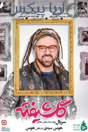 hooman golshifteh series 299x450 - دانلود سریال گلشیفته قسمت دوم 2 با لینک مستقیم کیفیت Full HD