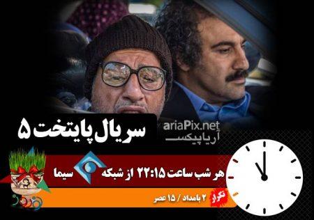 زمان و ساعت پخش و تکرار سریال پایتخت 5