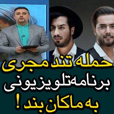 345666 450x450 - حمله مجری تلویزیون به ماکان بند +دانلود ویدیو
