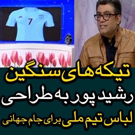 46 450x450 - تیکه های رضا رشید پور به طراحی لباس تیم ملی برای جام جهانی 2018 +ویدیو