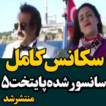 دانلود سکانس کامل سانسور شده سریال پایتخت 5