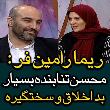 ریما رامین فر از بداخلاقی و جدیت محسن تنابنده میگوید +ویدیو