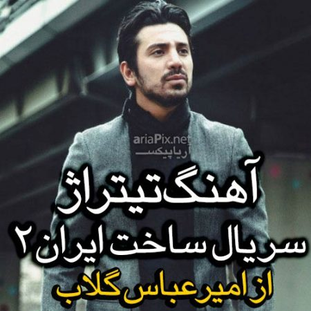 دانلود آهنگ تیتراژ سریال ساخت ایران 2 از امیر عباس گلاب