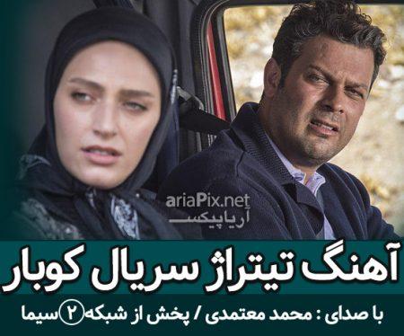 koobar music 450x374 - دانلود آهنگ تیتراژ سریال کوبار از محمد معتمدی
