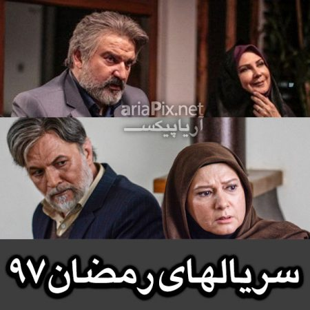 سریال های رمضان ۹۷ را بشناسید +معرفی داستان و بازیگران