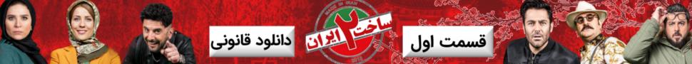 قسمت اول ساخت ایران 2