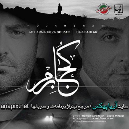دانلود آهنگ تیتراژ سریال ساخت ایران 2 از محمدرضا گلزار و سینا سرلک