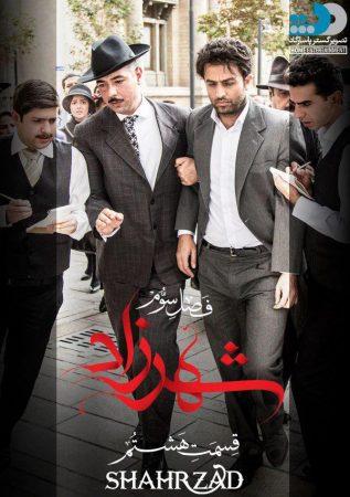 shahrzad8 3 317x450 - دانلود سریال شهرزاد فصل سوم قسمت هشتم