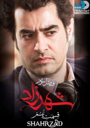 shahrzad9 317x450 - دانلود سریال شهرزاد فصل سوم قسمت نهم 9
