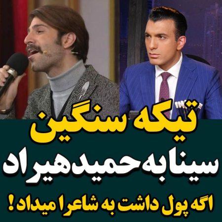 تیکه سینا ولی الله به حمید هیراد و ماجرای سرقت ادبی +ویدیو