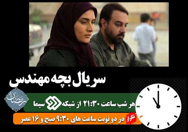 bache time - زمان و ساعت پخش تکرار سریال بچه مهندس از شبکه دو ماه رمضان 97