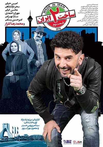 mad iran 2 2 - دانلود قسمت دوم فصل دوم ساخت ایران 2