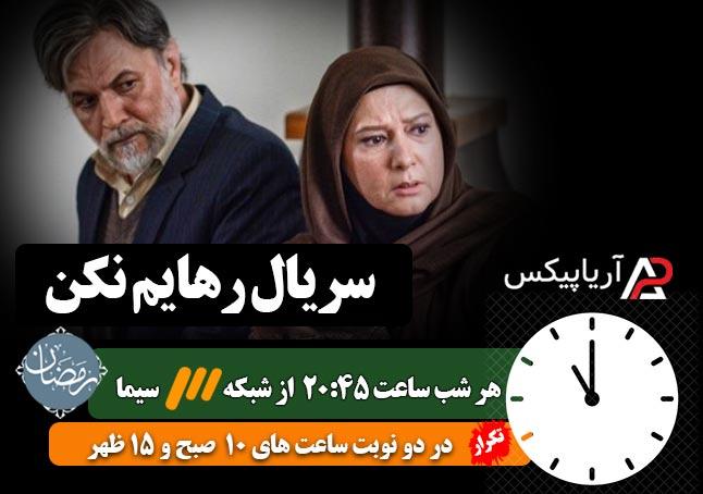 rahayam nakon time - زمان و ساعت پخش تکرار سریال رهایم نکن از شبکه سه در رمضان 97