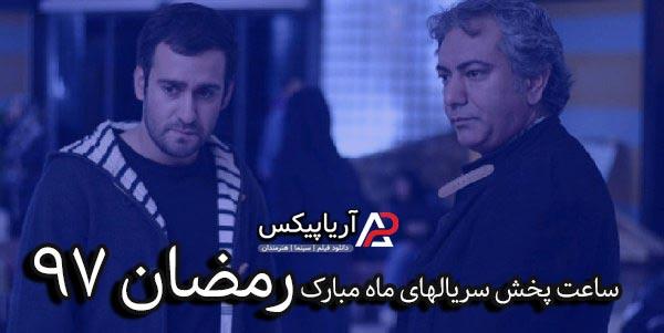 زمان و ساعت پخش سریالهای ماه رمضان