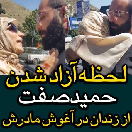 t4366 450x450 - فیلم لحظه آزاد شدن حمید صفت از زندان
