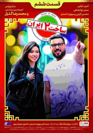 دانلود قسمت ششم 6 سریال ساخت ایران 2