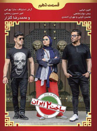 دانلود قسمت دهم ساخت ایران 2 | قسمت 10