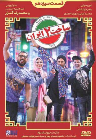 دانلود قسمت سیزدهم سریال ساخت ایران 2 | قسمت 13