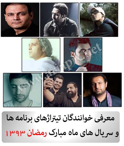 خوانندگان آهنگهای تیتراژ سریال ها و برنامه های ماه رمضان 93