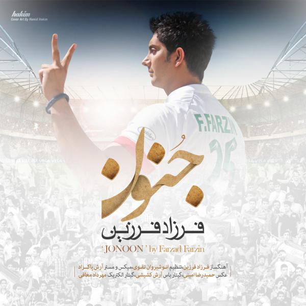 آهنگ جدید فرزاد فرزین به نام جنون / ویژه جام جهانی 2014