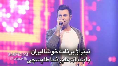 دانلود اهنگ برنامه خوشا شیراز