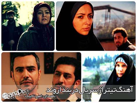 دانلود آهنگ تیتراژ سریال دربند اروند / خواننده امیر تاجیک