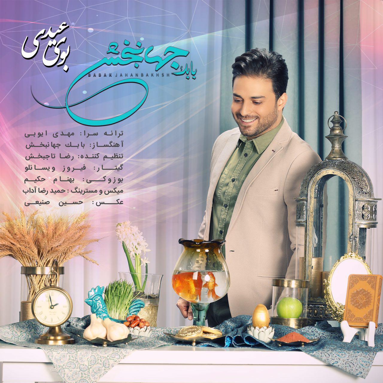 دانلود موزیک ویدیو بوی عیدی بابک جهانبخش سال تحویل