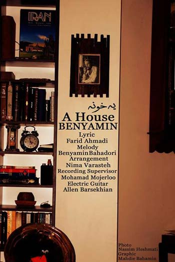 آهنگ بنیامین برای همسرش نسیم حشمتی به نام یه خونه