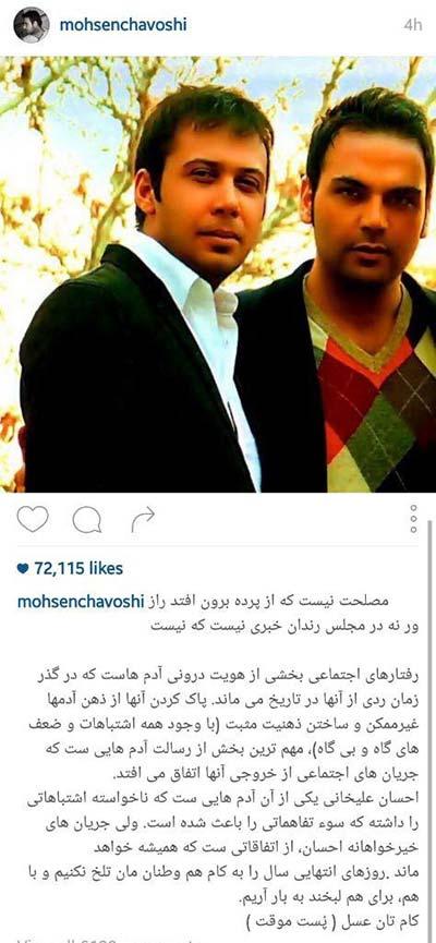 ماجرای احسان علیخانی و محسن چاوشی