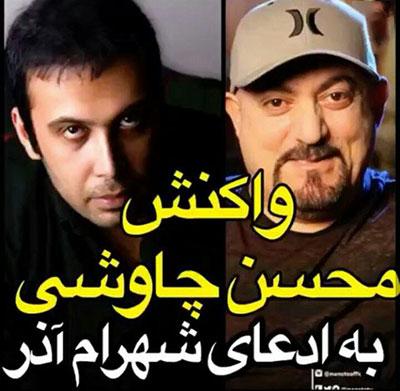 ماجرای اظهارنظر سندی درباره صدای محسن چاوشی