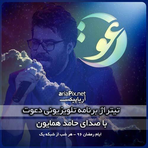 اهنگ برنامه دعون حامد همایون