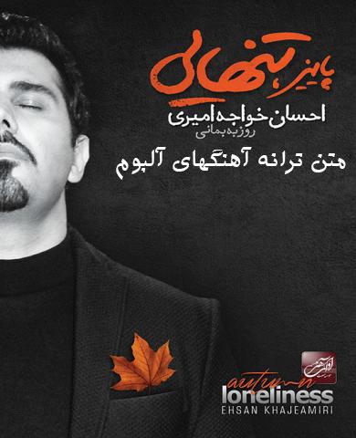 متن آهنگهای آلبوم پاییز تنهایی احسان خواجه امیری