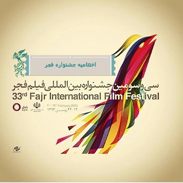مجری اختتامیه سی و سومین جشنواره فیلم فجر